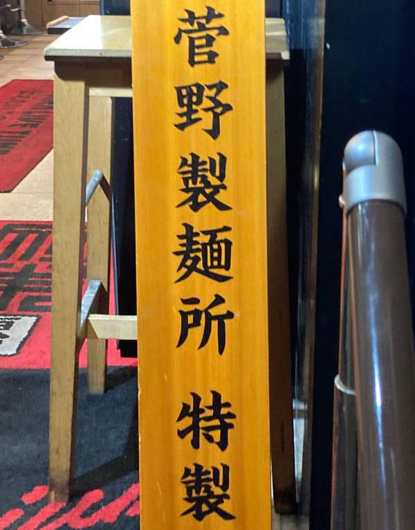 菅野製麺所の立て札