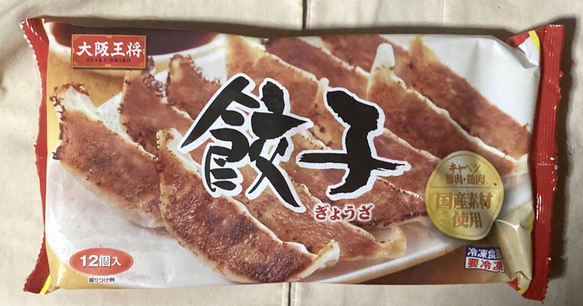 大阪王将の冷凍餃子のパッケージ
