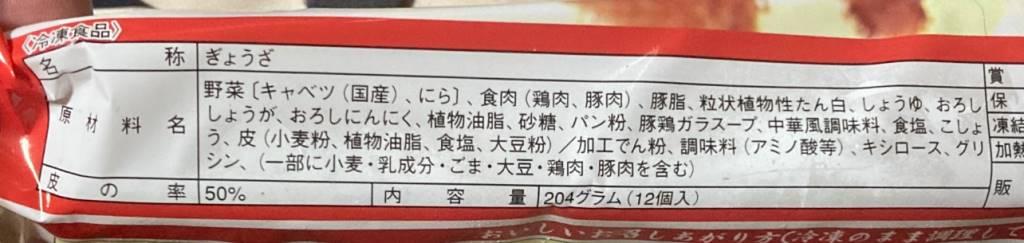 大阪王将の冷凍餃子の原材料名