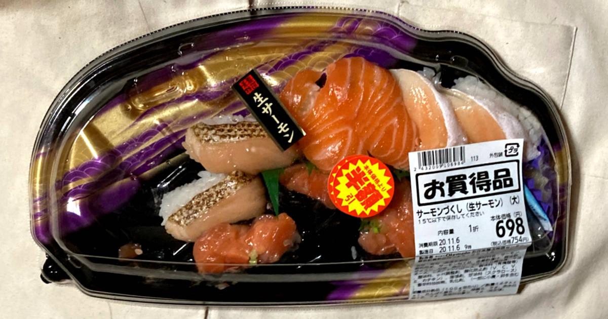 サーモンづくし(生サーモン)(大) スーパーの寿司