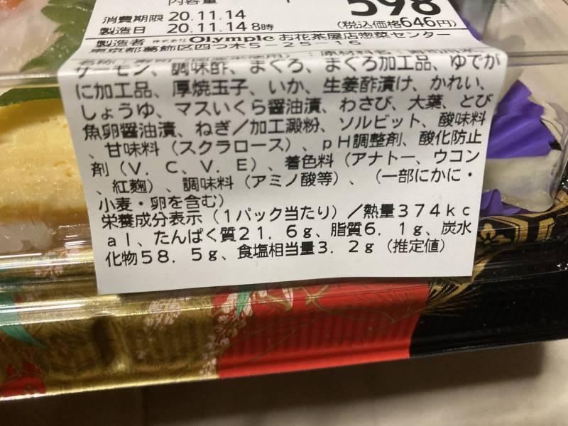 旬のごちそうちらし寿司(生サーモン)|鮭