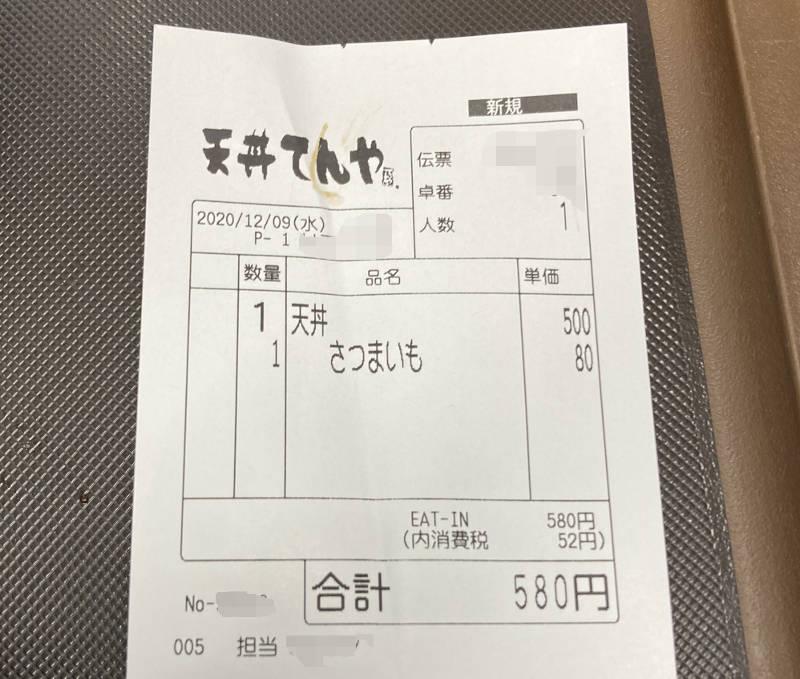 伝票の会計価格