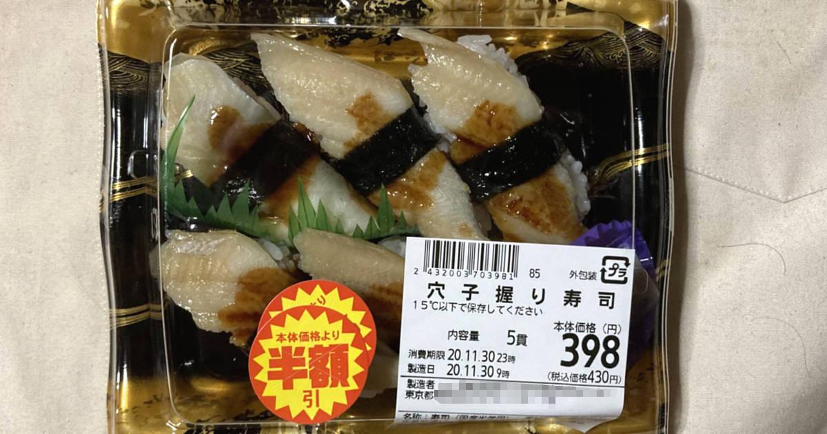 スーパーで購入した穴子握り寿司