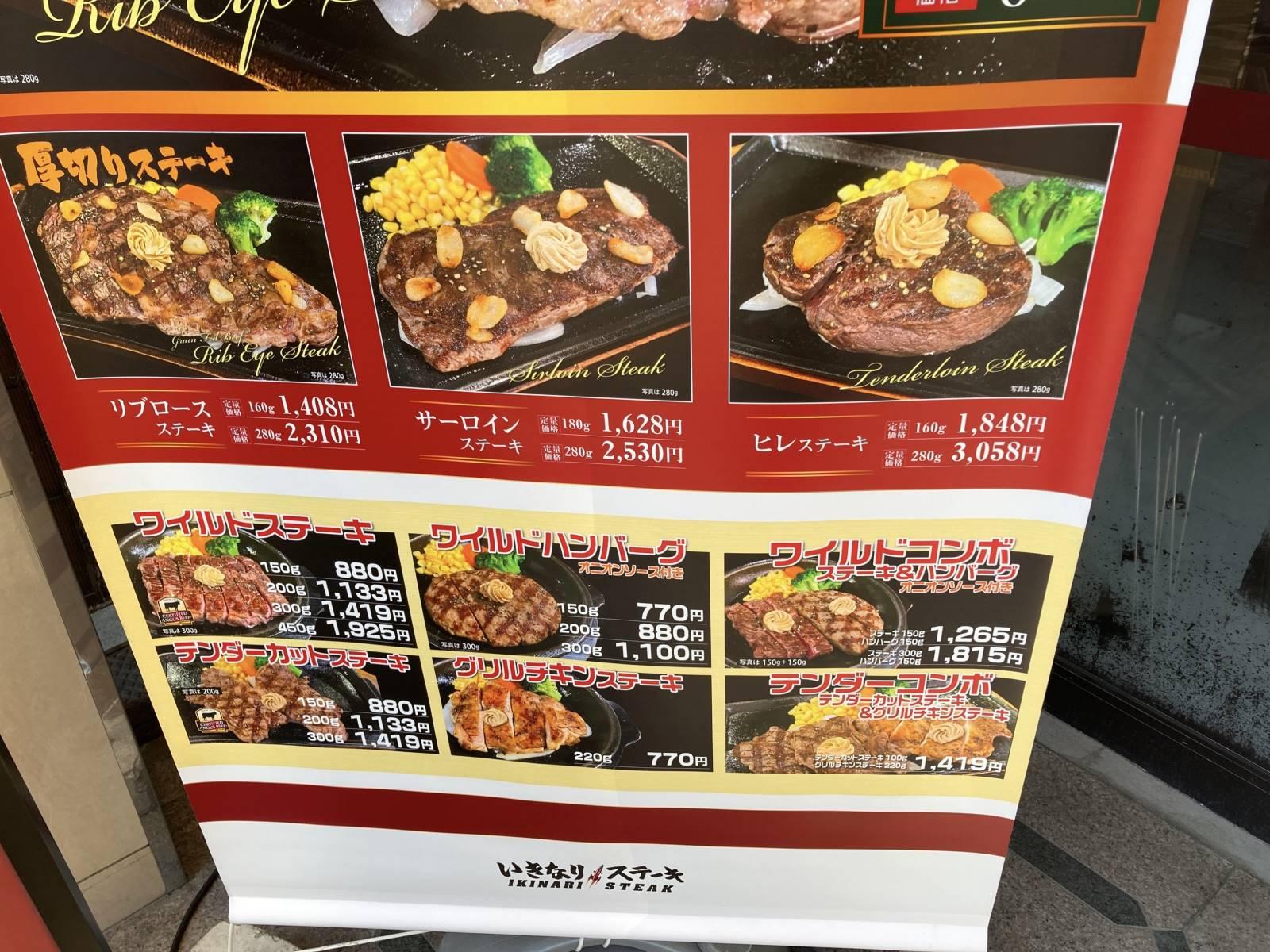 いきなり!ステーキ亀戸店(東京都江東区)店頭のメニュー