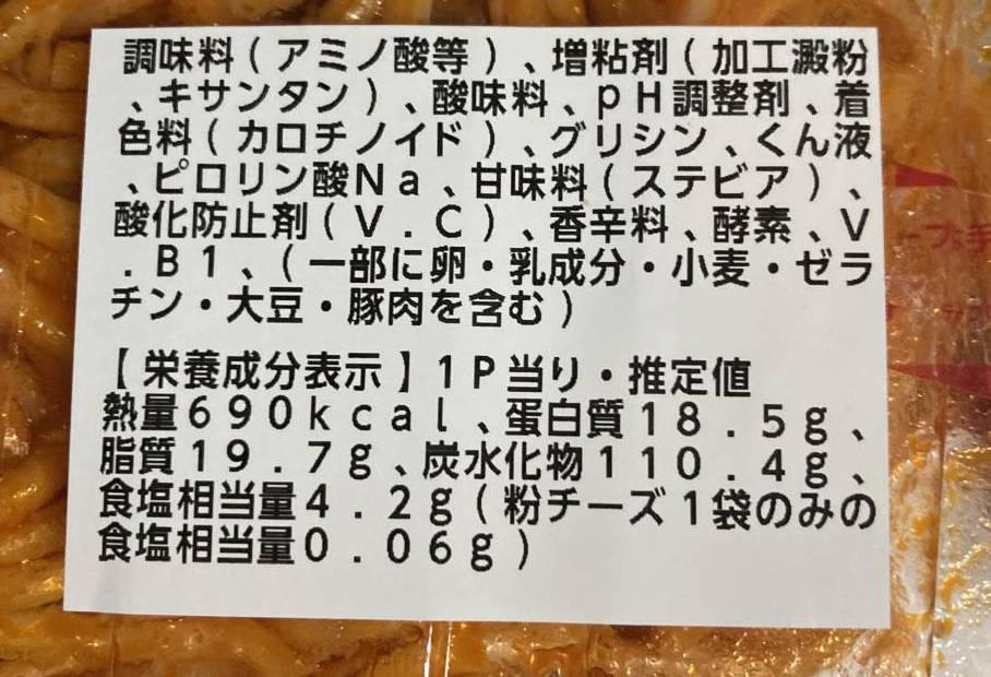 原材料と栄養価