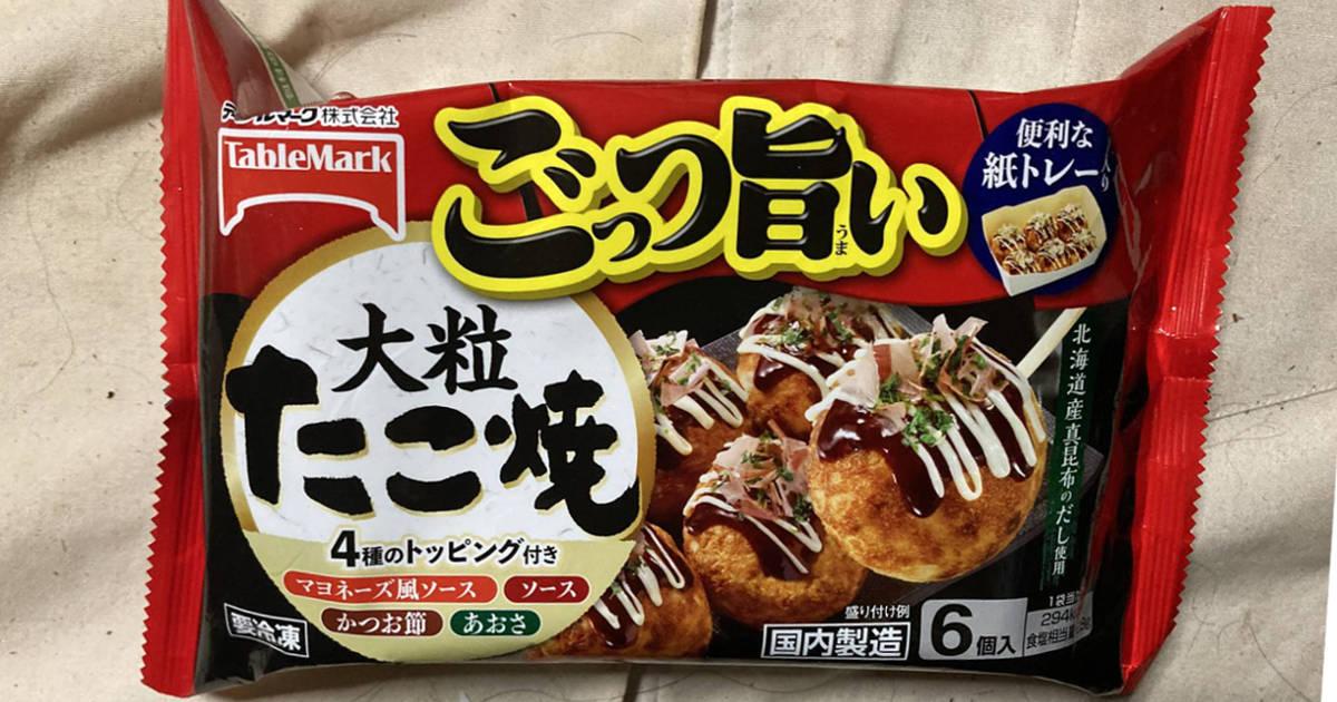テーブルマーク株式会社の冷凍食品「ごっつ旨い大粒たこ焼」