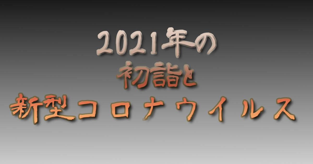 2021年の初詣と新型コロナウイルス