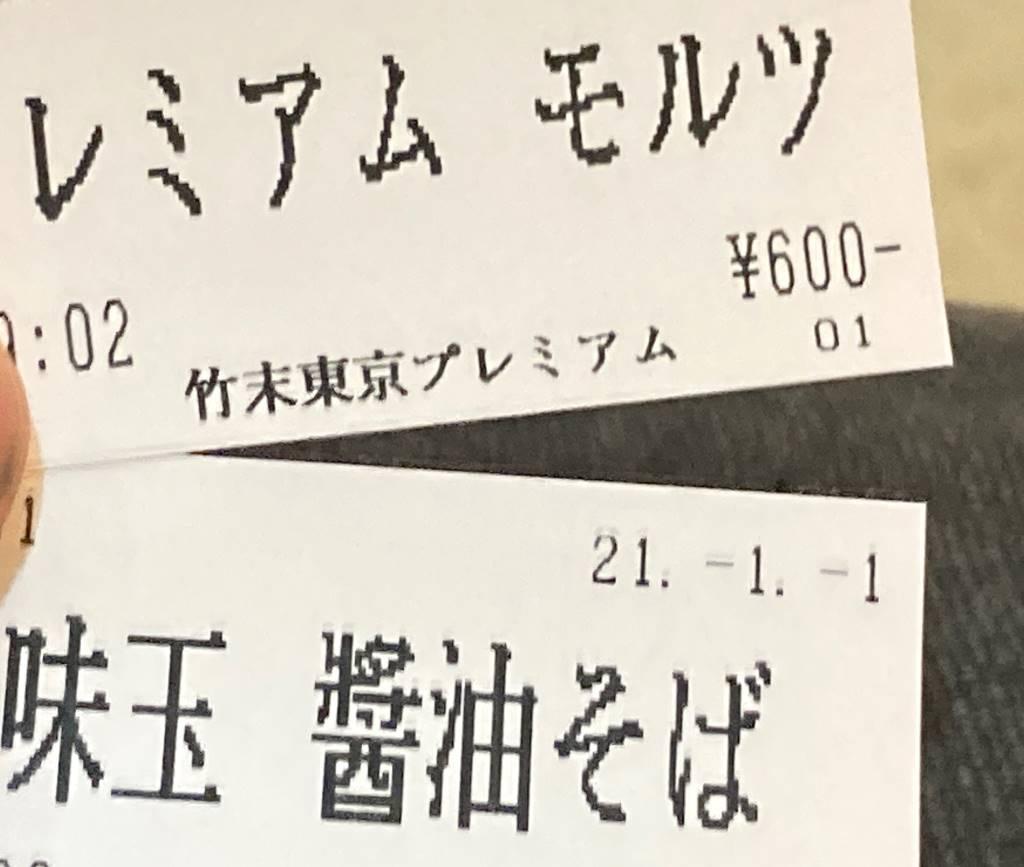 竹末東京プレミアムの食券