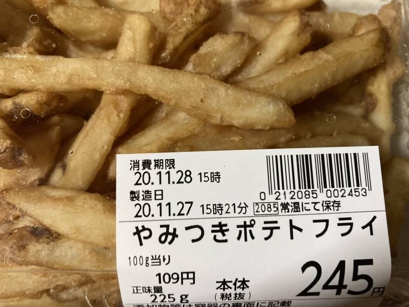 オーケーのやみつきポテトフライの価格