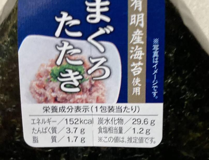 まぐろたたきおにぎりの栄養成分表示