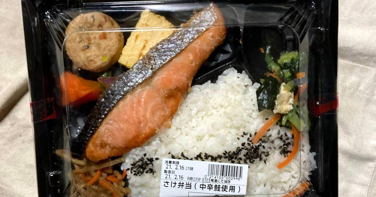 さけ弁当(中辛鮭使用)299円 オーケーの鮭弁当