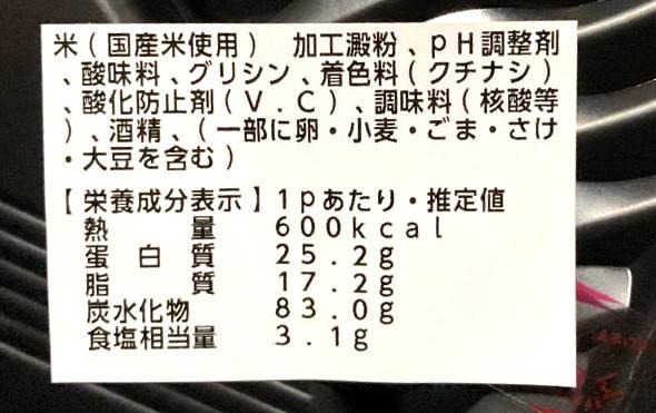 オーケーの鮭弁当の原材料と栄養成分表示