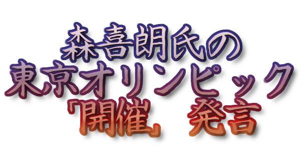 森喜朗氏の東京オリンピック「開催」発言
