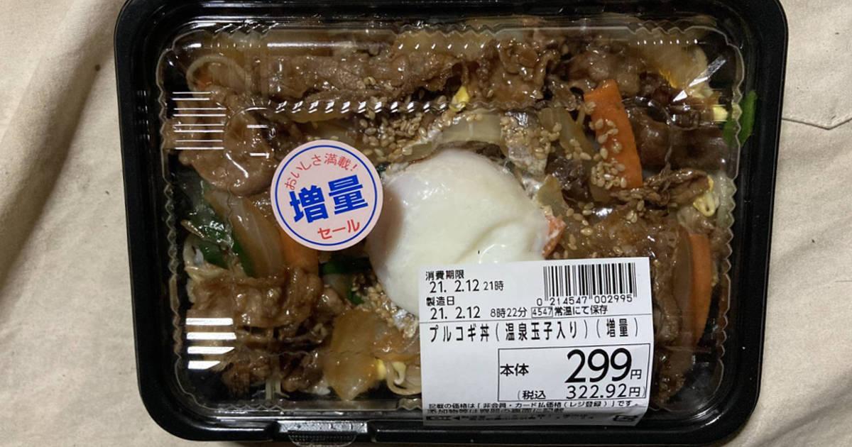 プルコギ丼(温泉玉子入り)(増量)|オーケー