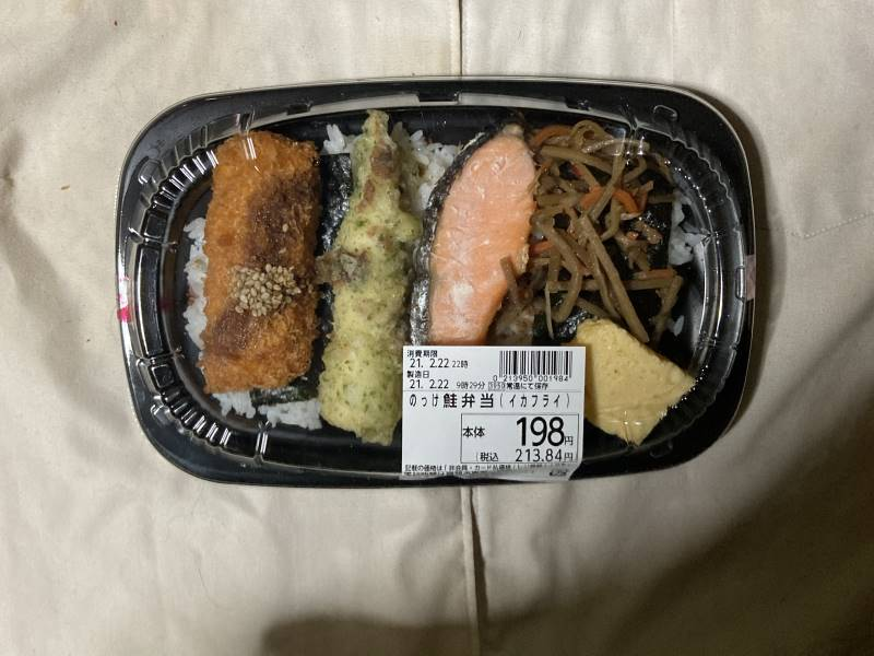 のっけ鮭弁当 (税別198円)|オーケー