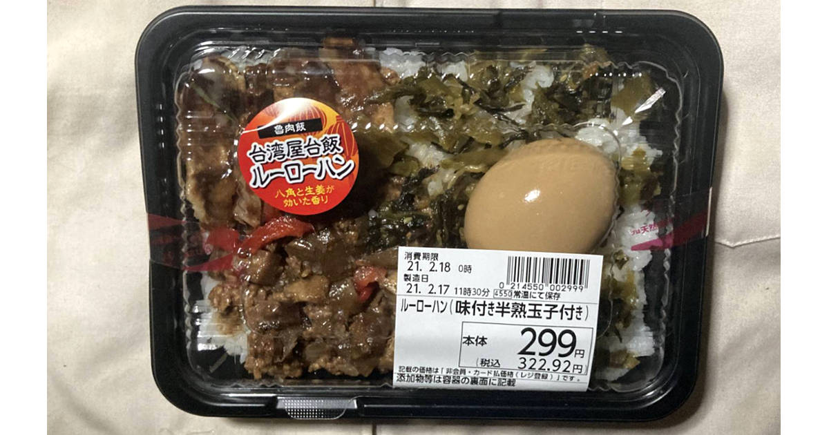 台湾屋台飯 ルーローハン(味付き半熟玉子付き) オーケー