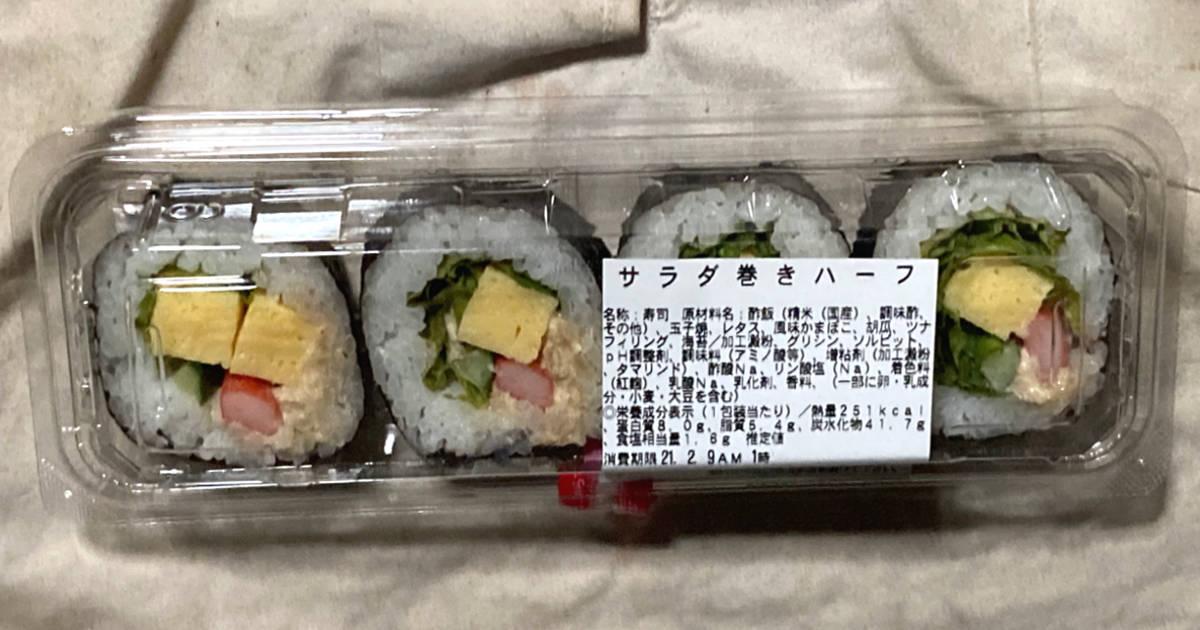 オーケーのサラダ巻きハーフ170円