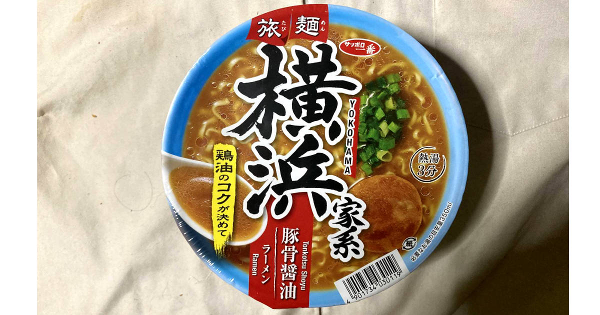 サッポロ一番 旅麺 横浜家系 豚骨しょうゆラーメン|カップラーメン