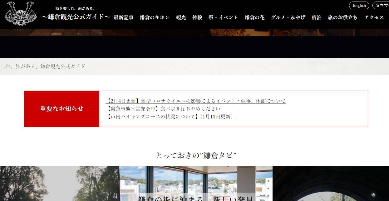 trip-kamakura-com