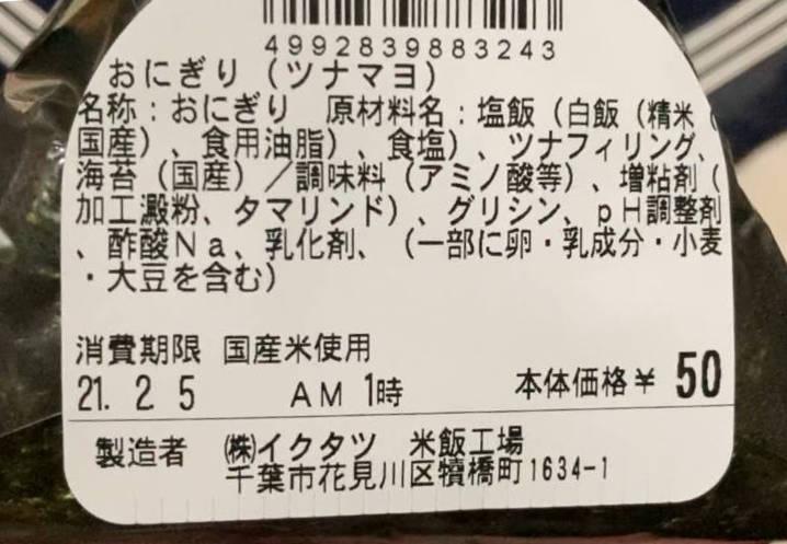 ツナマヨ(おにぎり)の原料