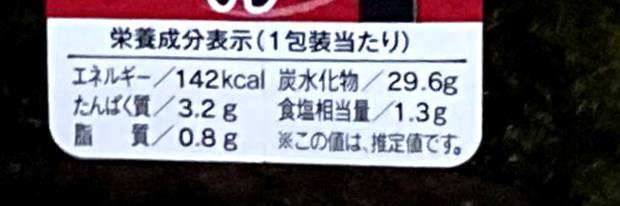 梅おかか おにぎりの栄養成分表示