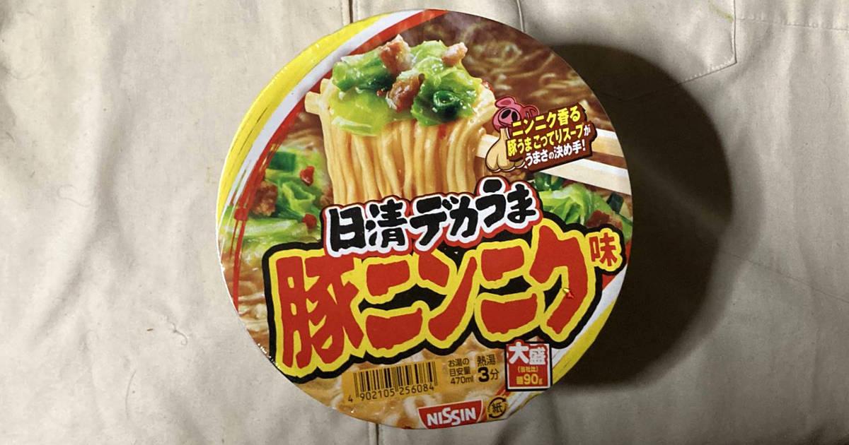 日清デカうま豚ニンニク|カップラーメン