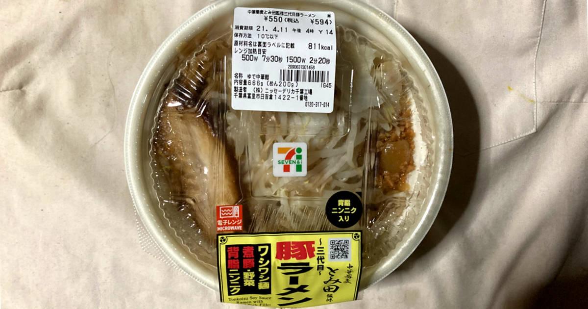 中華蕎麦とみ田監修 三代目豚ラーメン セブンイレブン