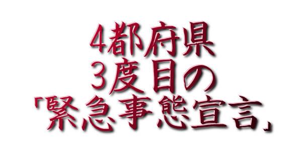 4都府県3度目の「緊急事態宣言」に効果があるのか微妙過ぎ。
