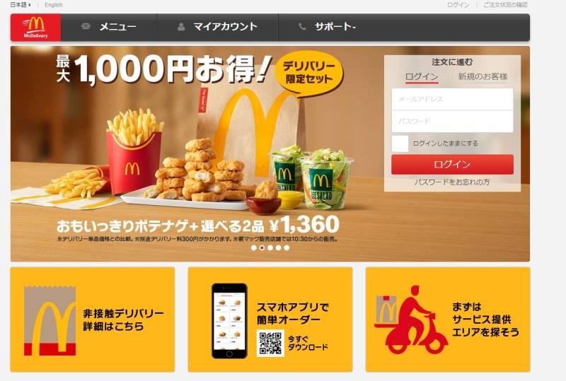 マックデリバリー - McDonald's