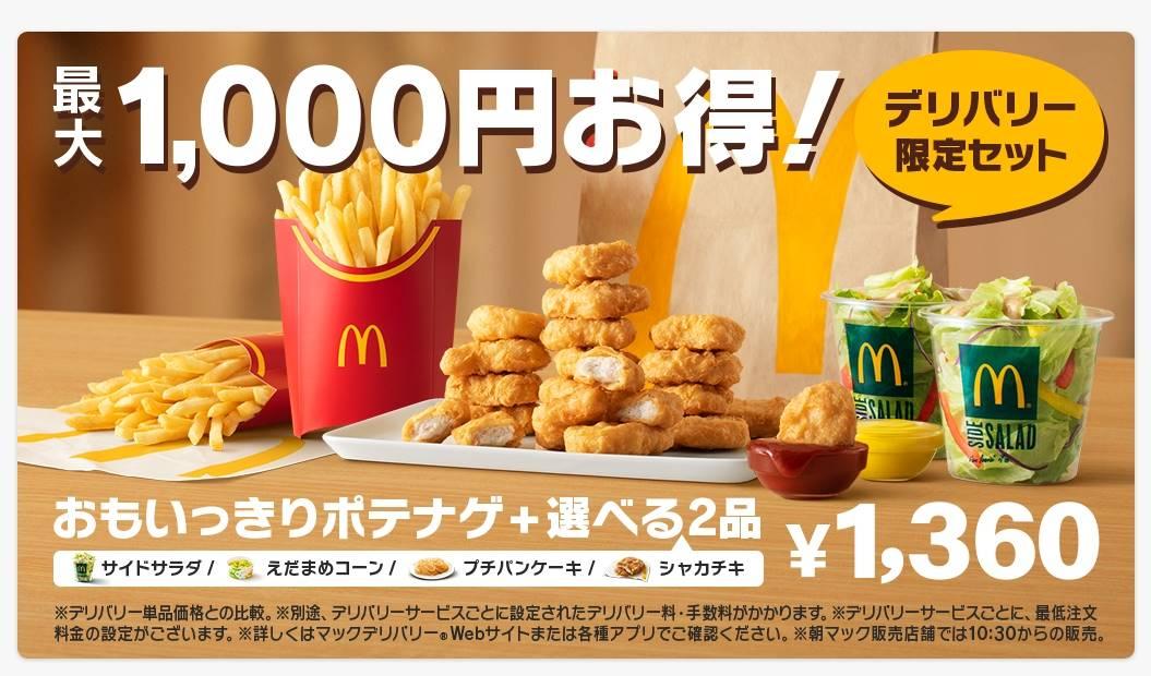 マックデリバリー | お店・サービス | McDonald's Japan