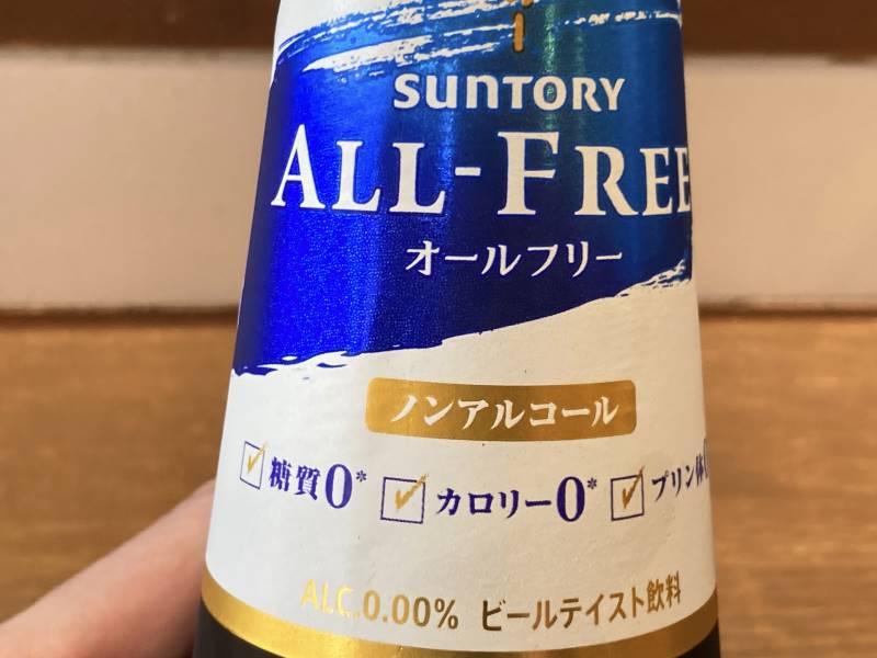 All-Freeのラベル