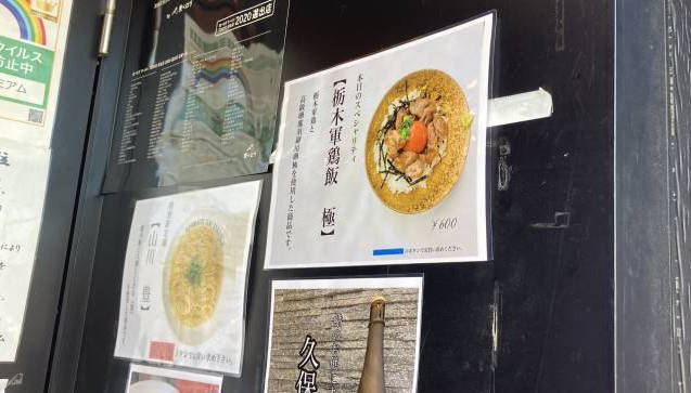 限定麺の告知
