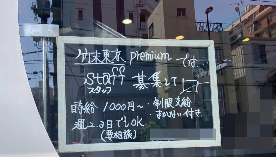 竹末東京プレミアムの求人募集の案内