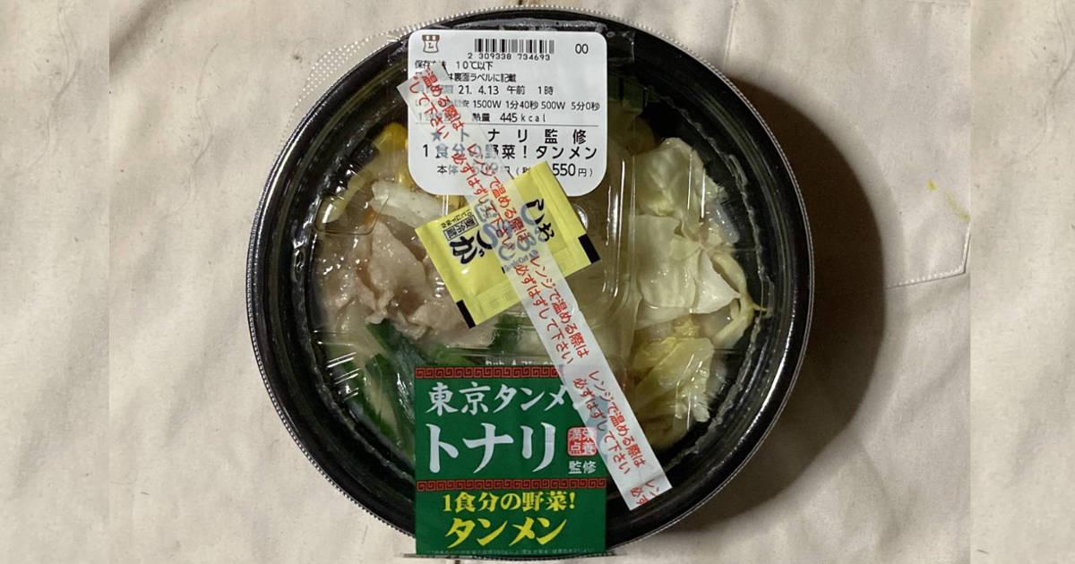 東京タンメン トナリ監修1日分の野菜!タンメン|ローソン