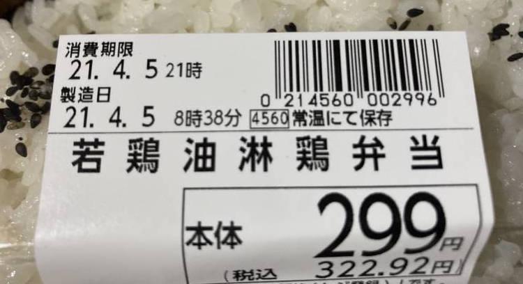 値段表示のラベル