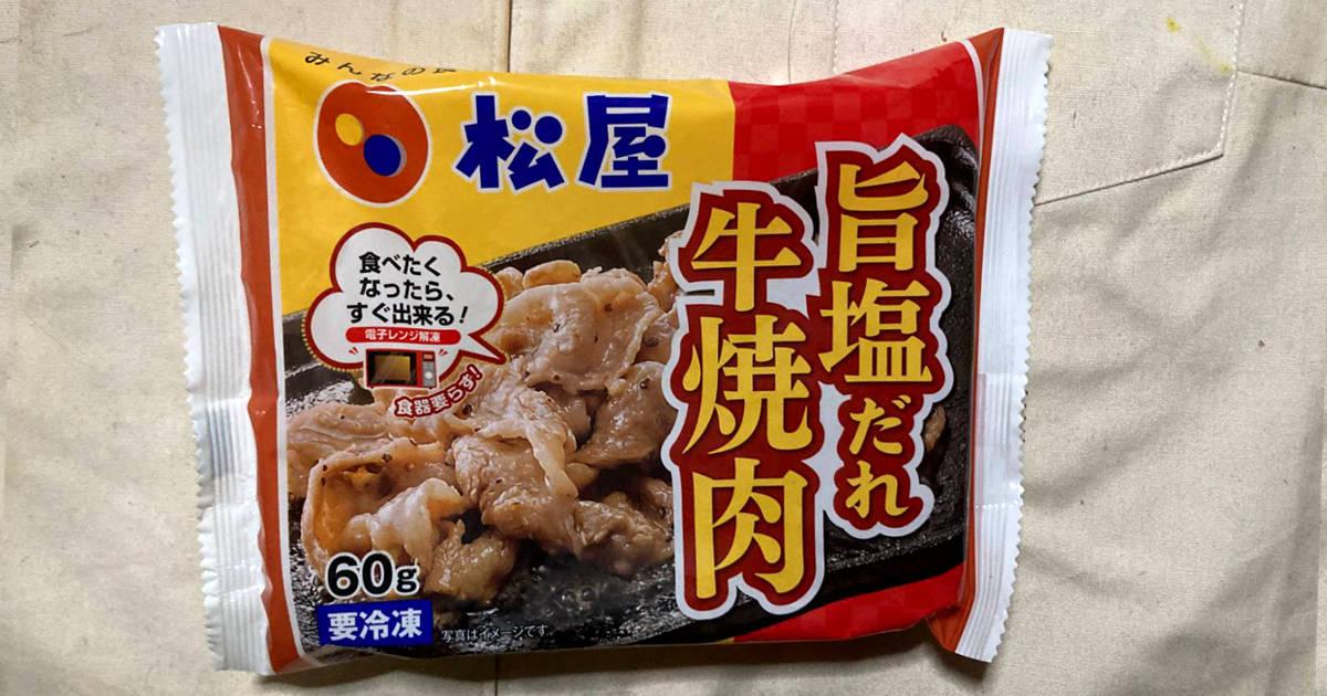 松屋 牛焼肉(旨塩だれ)のパッケージ