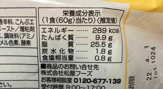 松屋 牛焼肉(旨塩だれ)の栄養成分表示
