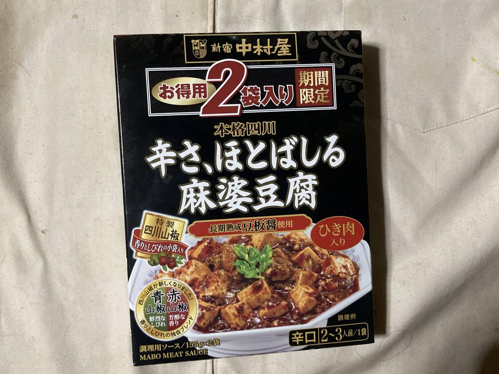 新宿中村屋 辛さ、ほとばしる麻婆豆腐 辛口