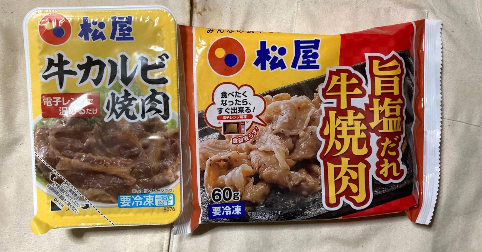松屋 牛焼肉(旨塩だれ)と牛カルビ焼肉のパッケージ
