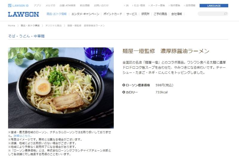 麺屋一燈監修 濃厚豚醤油ラーメン