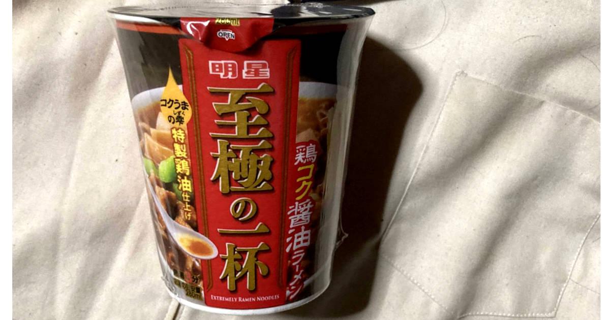 鶏コク醤油ラーメン 明星食品