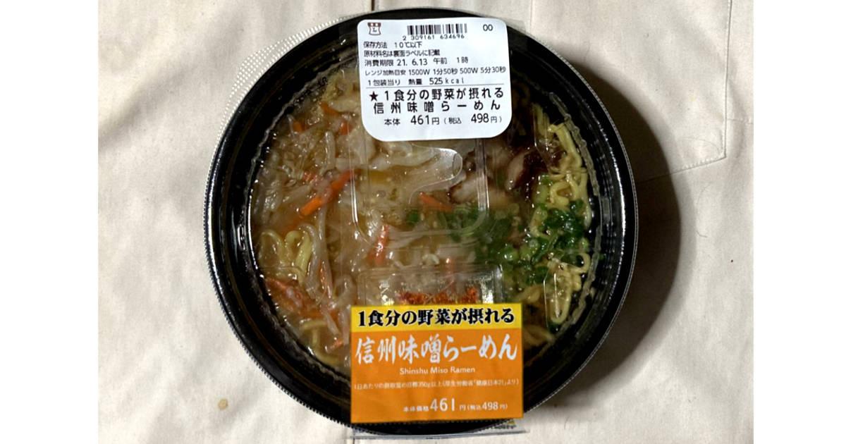 1食分の野菜が摂れる信州味噌らーめん|ローソン