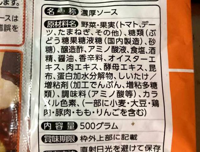 オタフクソース お好みソース の原材料表示