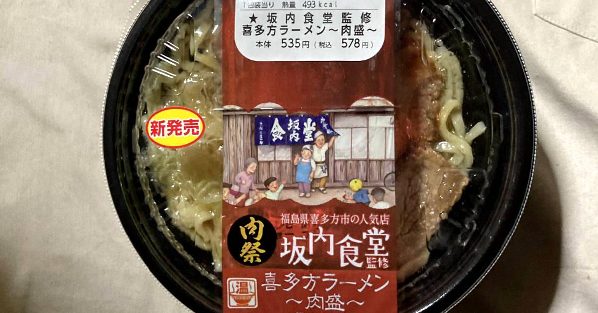 ローソンの肉祭 坂内食堂監修 喜多方ラーメン~肉盛~