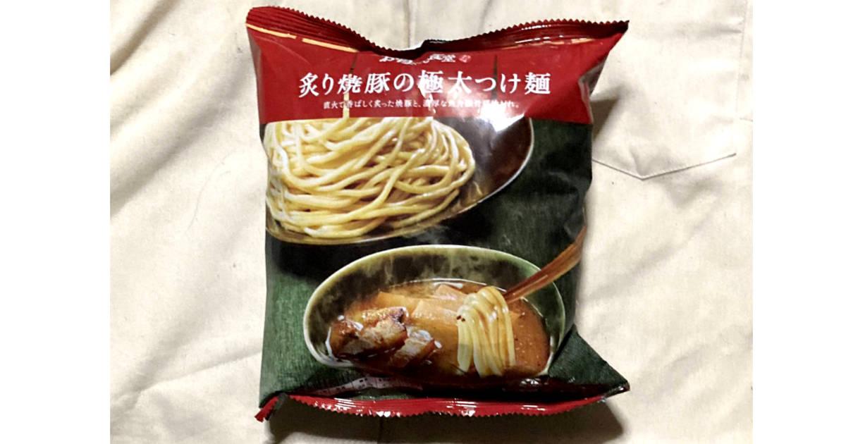 炙り焼豚の極太つけ麺|ファミリーマートの冷凍食品
