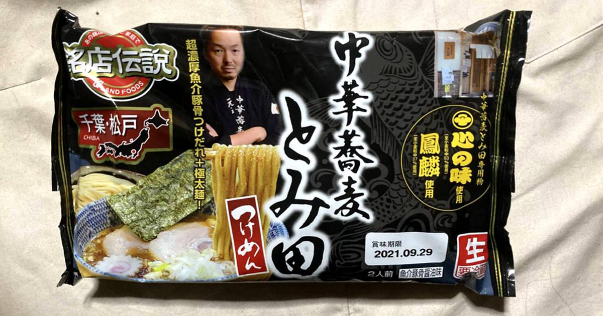 中華蕎麦とみ田つけ麺 魚介豚骨醤油味・2人前 アイランド食品