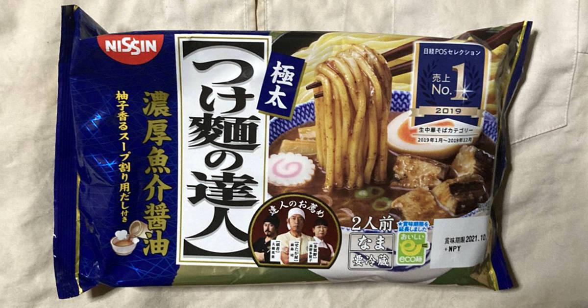 つけ麺の達人 濃厚魚介醤油 2人前|日清食品の生中華麺