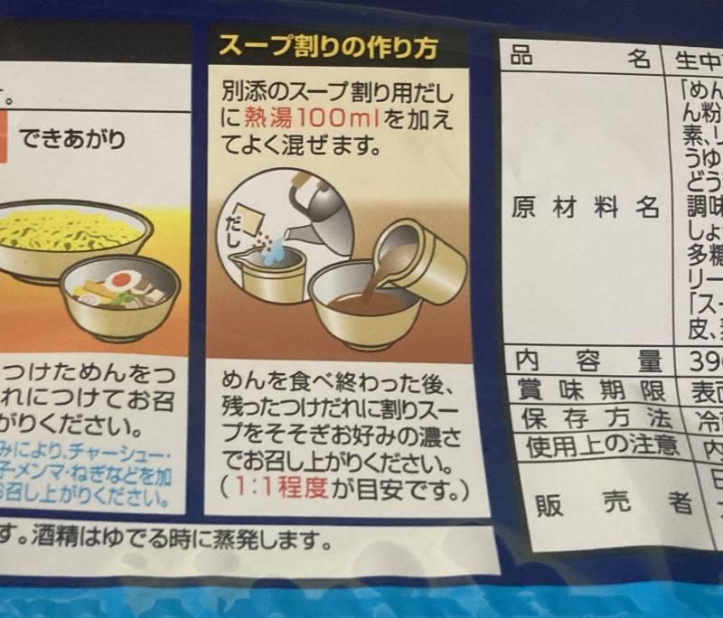 スープ割の作り方