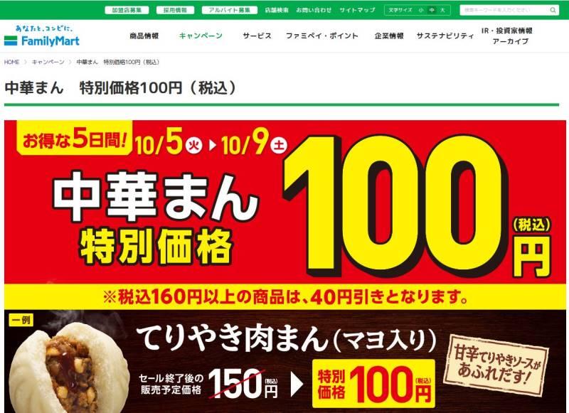キャンペーン 中華まん 中華まん 特別価格 100円(税込) - ファミリーマート