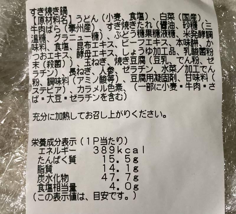 原材料名と栄養成分表示